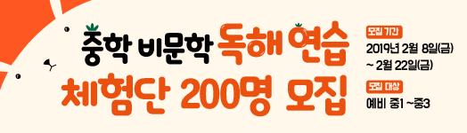 <중학 비문학 독해 연습> 체험단 200명 모집!